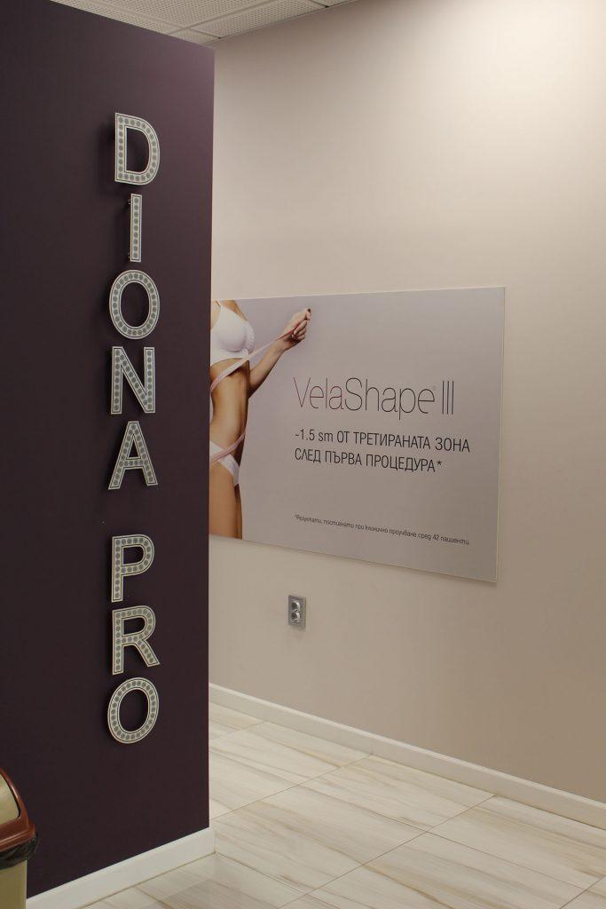 Естетичен център DIONA PRO
